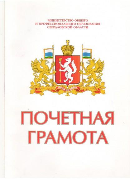Что дает наличие грамоты министерства образования знаю,-- ответил